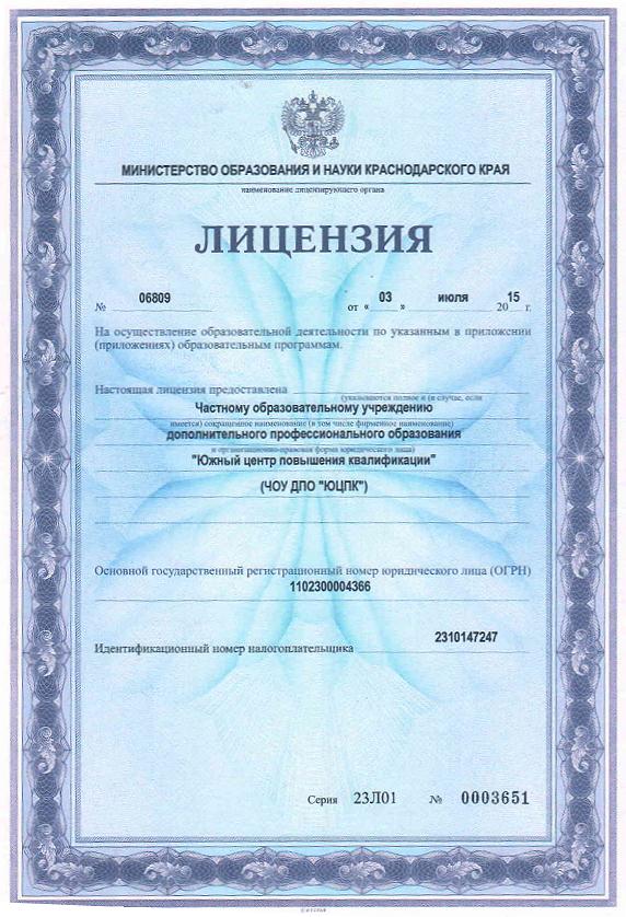 licen_obuchenie